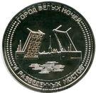 1 Coin - Saint Petersburg (Palace bridge) – obverse