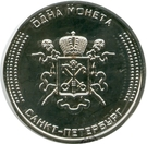 1 Coin - Saint Petersburg (Palace bridge) – reverse
