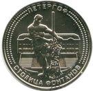 1 Coin - Saint Petersburg (Peterhof) – obverse