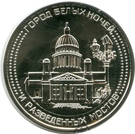 1 Coin - Saint Petersburg (Saint Isaac's Cathedral) – obverse