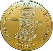 Lithuanian Heritage Collectors Coin - The Treetop Walking Path – obverse