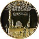 Medina - Al-Masjid An-Nabawi (type 1) – obverse