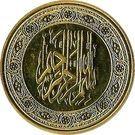 Medina - Al-Masjid An-Nabawi (type 1) – reverse