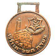 Marching Medal (Jerusalem march) – obverse