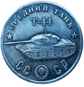 50 Rubles (Medium Tank T-44) – obverse