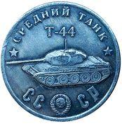 50 Rubles (Medium Tank T-44) – obverse