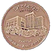 CBJ Medal - Hussein (Central Bank 30th Anniversary; Silver) – reverse