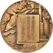 Medal - Admiral Heihachiro Togo (Battle of Tsushima) – reverse