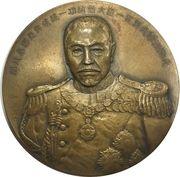 Medal - Death of Admiral Heihachiro Togo – obverse