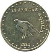 10 Rubles – reverse