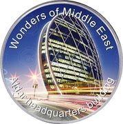 Wonders of Middle East - Aldar Headquarters Building – obverse