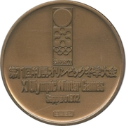 Medal - Sapporo Olympic – reverse