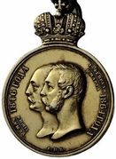 Medal - Alexander II (For Merit on Occasion of the Agricultural Reform in Poland) – obverse