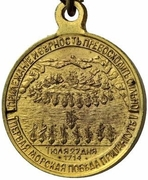 Medal - 200th anniversary of the Battle of Gangut – reverse