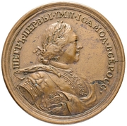 Medal - Peter I (Battle of Lesnaya) – obverse