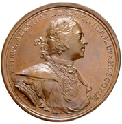 Medal - Peter I (Capture of Pernau 1710) – obverse