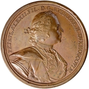 Medal - Peter I (Conquest of Livland) – obverse