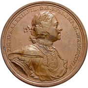 Medal - Peter I (Military Successes) – obverse