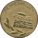 Medal - Petrozavodsk (Glory to the heroes!) – obverse