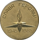 Medal - Petrozavodsk (Glory to the heroes!) – reverse