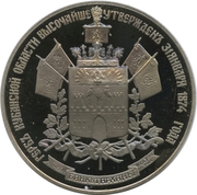 Medal - Coats of arms of cities, provinces, regions and posads of the Russian Empire (Kuban region) – obverse