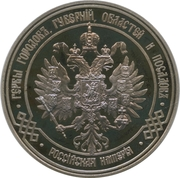 Medal - Coats of arms of cities, provinces, regions and posads of the Russian Empire (Kuban region) – reverse
