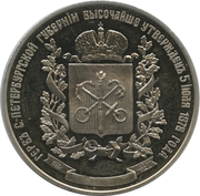 Medal - Coats of arms of cities, provinces, regions and posads of the Russian Empire (Saint Petersburg Governorate) – obverse