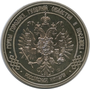 Medal - Coats of arms of cities, provinces, regions and posads of the Russian Empire (Saint Petersburg Governorate) – reverse