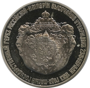 Medal - Coats of arms of cities, provinces, regions and posads of the Russian Empire (Small State Coat of arms of the Russian Empire) – obverse