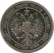 Medal - Coats of arms of cities, provinces, regions and posads of the Russian Empire (Small State Coat of arms of the Russian Empire) – reverse