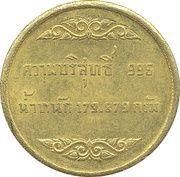 1000 Baht - Rama IX (Bullion coinage) – reverse