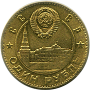 1 Ruble (30th anniversary of the October Revolution) – obverse