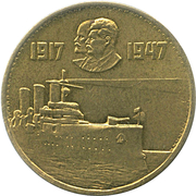 1 Ruble (30th anniversary of the October Revolution) – reverse