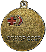 Medal - Donor of the USSR – obverse