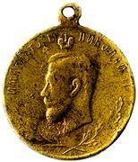 Token - Nicholas II (In memory of the Great War) – obverse