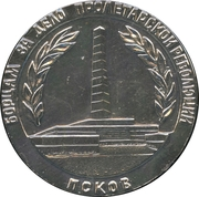 Medal - Pskov (To fighters for the Proletarian Revolution) – obverse