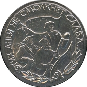 Medal - Pskov (To fighters for the Proletarian Revolution) – reverse