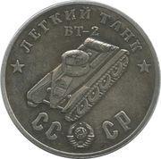 50 Rubles (Light Tank VT-2) – obverse