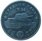 100 Rubles (Medium Tank T-34) – obverse