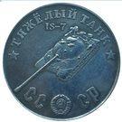 50 Rubles (Heavy Tank IS-7) – obverse