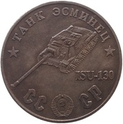 50 Rubles (Tank Destroyer ISU-130) – obverse