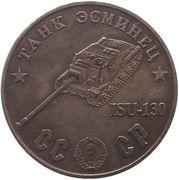 50 Rubles (Tank Destroyer ISU-130) – obverse