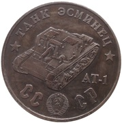 50 Rubles (Tank Destroyer AT-1) – obverse