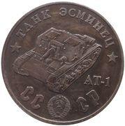 50 Rubles (Tank Destroyer AT-1) – obverse