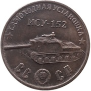 50 Rubles (Self-Propelled Artillery ISU-152) – obverse