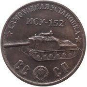 50 Rubles (Self-Propelled Artillery ISU-152) – obverse