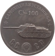 50 Rubles (Self-Propelled Artillery SU-100) – obverse