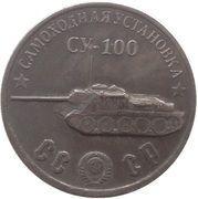 50 Rubles (Self-Propelled Artillery SU-100) – obverse