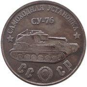 100 Rubles (Self-Propelled Artillery SU-76) – obverse
