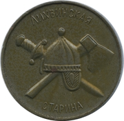 Medal - Chekalin (Likhvin antique) – obverse